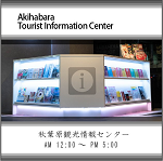Akihabara Tourist Information Center